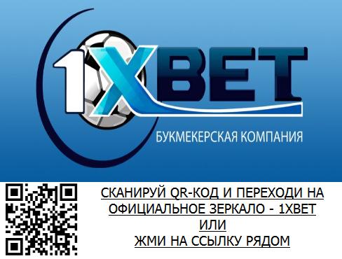 Отзывы о букмекере 1xbet – Беттинг с NearBet