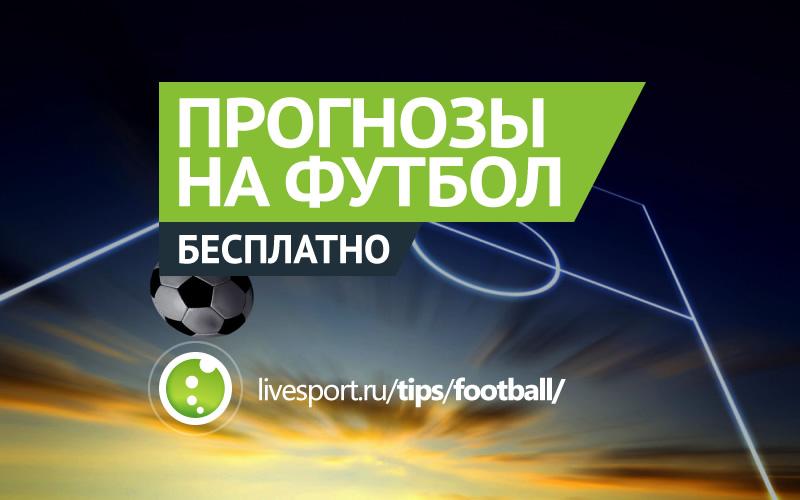 Футбольные прогнозы на спорт [PUNIQRANDLINE-(au-dating-names.txt) 31