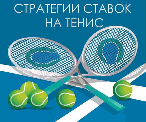 Бесплатная стратегия ставок на теннис [PUNIQRANDLINE-(au-dating-names.txt) 26